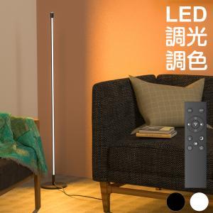 スタンドライト フロアスタンドライト フロアライト フロアランプ 調光 調色 LED 間接照明 リモコン付き おしゃれ インテリア照明 1年保証|sunpie