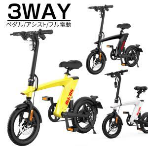電動自転車 フル電動自転車 折りたたみ 電動アシスト自転車 14インチ ledライト付き 1年保証|sunpie