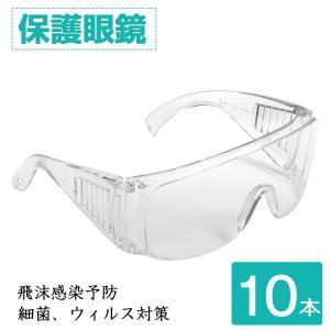 保護メガネ 防護メガネ ウイルス対策 オーバーグラス 飛沫感染予防 保護眼鏡 保護めがね 保護ゴーグル 作業メガネ 10本セット|sunpie