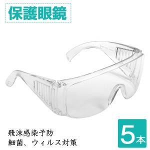 保護メガネ 防護メガネ ウイルス対策 オーバーグラス 飛沫感染予防 保護眼鏡 保護めがね 花粉 目の保護に 透明 軽量 5本セット|sunpie