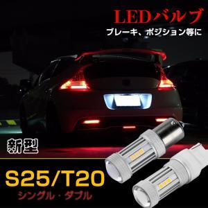 S25 T20 18W LED シングル球 180°平行ピン T20シングル S25s 1156 BA15s S25 シングル S25s BAU15 G18 レッド 赤 無極性 12V/24V車用|sunpie