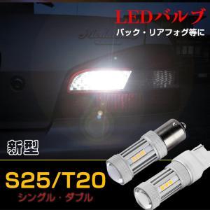 S25 T20 18W LED シングル球 180°平行ピン T20シングル S25s 1156 BA15s S25 シングル S25s BAU15 G18 ホワイト 白 無極性 12V/24V車用|sunpie