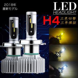 LED ヘッドライト H4 Hi/Lo Philips  3色切替 5パターン点灯 6000k/3000k/4500k イエロー ホワイト 切替 キャンセラー内蔵 3年保証 LEDH4 LEDバルブH4 sunpie