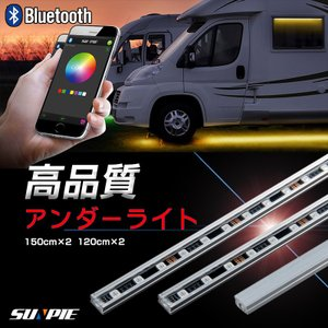スマホ操作LEDテープ アンダーライト アンダーネオン 150cm 防水 RGB  アルミニウムボディー bluetooth リモコン付き 音に反応サウンドセンサー フルカラー|sunpie