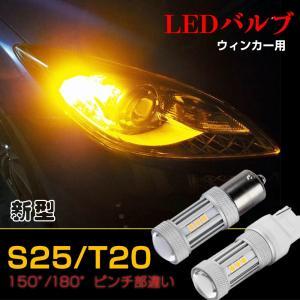 S25 T20 18W LED シングル球 ピン角150° 180°平行ピン T20ピンチ部違い S25s 1156 BA15s S25 シングル S25s BAU15s G18 アンバー 無極性 12V/24V車用|sunpie