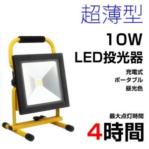 LED 投光器 10W ポータブル 充電式 薄型 コードレス 昼光色 防水加工 LED作業灯 ワークライト 2年保証 夜釣 集魚灯 防災|sunpie