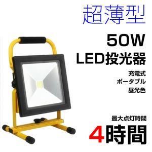LED 投光器 50W ポータブル 充電式 薄型 コードレス 昼光色 防水加工 LED作業灯 ワークライト 2年保証 夜釣 集魚灯 防災 野営|sunpie