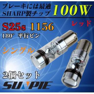 LED バルブ S25 BA15s 1156 SHARP製 360度発光 100W相当 LEDライト シングル球 レッド 2個 LED s25シングル テールランプ バックランプ ブレーキ 1年保証|sunpie