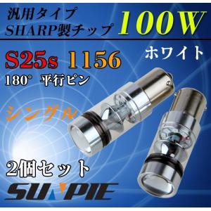 LED バルブ S25 BA15s 1156 シングル球 SHARP製 360度発光 100W相当 LEDライト 白 2個 LED s25シングル フォグランプ バックランプ 1年保証|sunpie