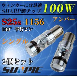 LED バルブ S25 BA15s 1156 シングル球 SHARP製 360度発光 100W相当 LEDライト  アンバー(オレンジ)  LED s25シングル テール ポジション ウィンカー 1年保証|sunpie