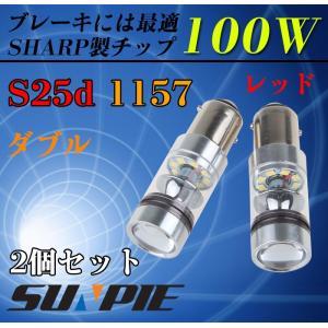 LED バルブ S25 BAY15d 1157 ダブル球 レット 100W相当  SHARP製 360度発光 LEDライト LED s25ダブル テールランプ バックランプ ブレーキ leds25 2個 1年保証|sunpie