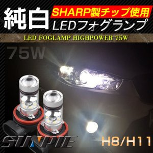 H8 H11 SHARP製 360度発光 75W LED バルブ シングル球 白 2個 LEDフォグランプ バックランプ