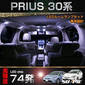 LED ルームランプ セット 室内灯 照明 トヨタ プリウス30 専用設計 TOYOTA ラゲッジ FLUX LED 8点セット ホワイト 取付工具付き|sunpie