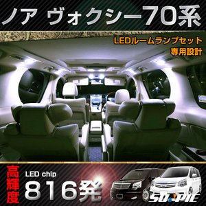 トヨタ 70/75系 ノア ヴォクシー 大型センター車 前/後期 LEDルームランプ 室内灯 3チップSMD採用で816発 ホワイト白 簡単取付 内張りツール付き|sunpie