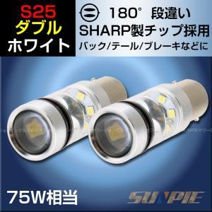 LED バルブ S25/BAY15d/1157 SHARP製 360度発光 75W LEDバルブ ダブル球 白 LEDフォグランプ バックランプ leds25 2個|sunpie