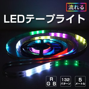 光が流れる LEDテープライト RGB 5m 記憶型 調光機能 防水仕様 イルミネーション 両面テープ付き|sunpie