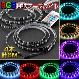 LEDテープライト RGB 車 6M 4本 360連 防水 連結式 専用リモコン/コントローラー/電源コード/両面テープ付き|sunpie