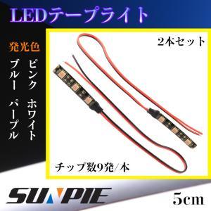 LEDテープライト 5cm SMD 5050チップ 9発 ブルー イルミネーション 黒ベース 2本セット テープLED 間接照明  単色|sunpie
