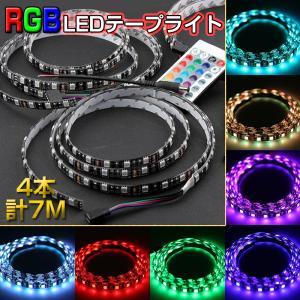 LEDテープライト RGB 車 7M 4本 420連 防水 連結式 専用リモコン/コントローラー/電源コード/両面テープ付き|sunpie