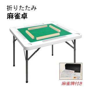 麻雀卓 折り畳み式 麻雀牌セット マージャン卓 ...の商品画像