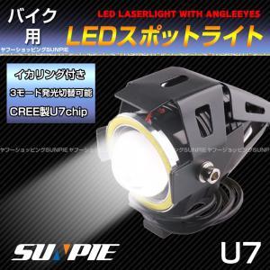 LED ヘッドライト HI LO スポットライト バイク用 フォグランプ LEDライト CREE U7 LEDヘッドライト アルミヒートシンク使用 ストロボ可 1年保証