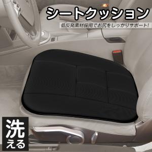 車用 クッション カークッション シートマット 車座布団 イスクッション カー用 低反発 1枚 sunpie