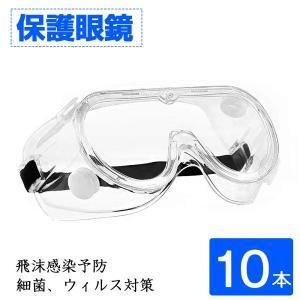 保護メガネ 防護マガネ 曇らない 医療 ウイルス対策 オーバーグラス 保護ゴーグル 飛沫感染予防 保護眼鏡 保護めがね 10本セット|sunpie