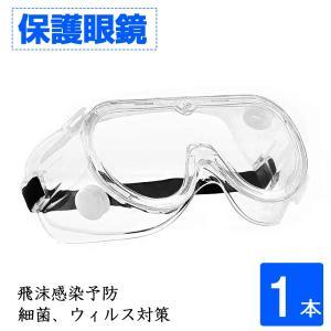保護メガネ 防護マガネ 曇らない 医療 ウイルス対策 オーバーグラス 保護ゴーグル 飛沫感染予防 保護眼鏡 保護めがね 1本|sunpie