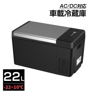 ポータブル 冷凍庫 車載冷蔵庫 22L ポータブル Aタイプ -22℃〜10℃ USB給電可能 家庭用コンセントにも可能 ミニ冷蔵庫 急速冷凍 12V 24V車に対応 AC DC電源対応|sunpie