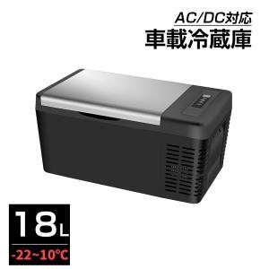 ポータブル 冷凍庫 車載冷蔵庫 18L ポータブル 1年保証 -22℃〜10℃ USB給電可能 家庭用コンセントにも可能 ミニ冷蔵庫 急速冷凍 12V 24V車に対応 AC DC電源対応|sunpie