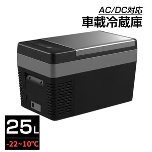 ポータブル 冷凍庫 車載冷蔵庫 25L ポータブル 1年保証 -22℃〜10℃ USB給電可能 家庭用コンセントにも可能 ミニ冷蔵庫 急速冷凍 12V 24V車に対応 AC DC電源対応|sunpie