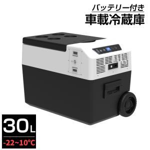 ポータブル 冷凍庫 車載冷蔵庫 バッテリー内蔵 30L ポータブル 1年保証 -22℃〜10℃ 家庭用コンセントにも可能 ミニ冷蔵庫 急速冷凍 AC DC電源対応|sunpie