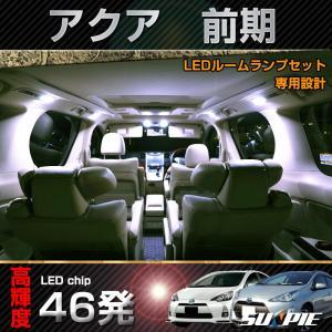 トヨタ アクア 前期 NHP10  専用設計 FLUX LED ルームランプ 2点セット  ホワイト 内張り剥がしツール付き|sunpie