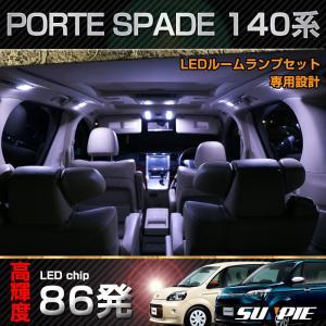 トヨタ ポルテ/スペイド NSP NCP 140系 前期 後期 FLUX LED ルームランプ セット 室内灯 取付工具付き|sunpie