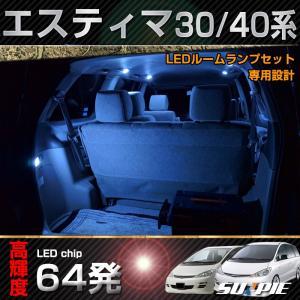 LED ルームランプ セット 室内灯 トヨタ エスティマ ESTIMA 30系 40系 用 FLUX LED 7点セット 取付工具付き 増設ラゲッジランプ追加可能|sunpie