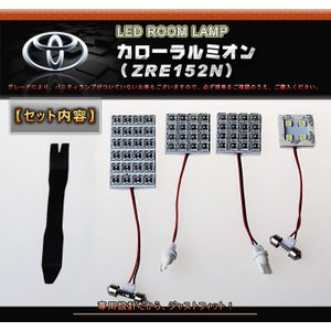 LED ルームランプ セット 室内灯 トヨタ カローラ ルミオン (ZRE152N) 用 FLUX LED 4点セット 取付工具付き|sunpie