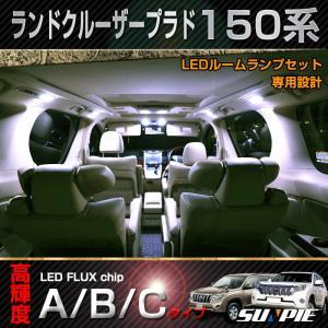 LED ルームランプ セット 室内灯 トヨタ ランドクルーザー プラド 150系 前期/後期 FLUX 取付工具付き|sunpie
