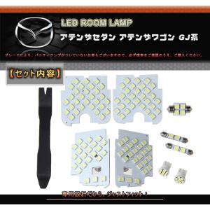 LED ルームランプ セット 室内灯 MAZDA アテンザ セダン アテンザ ワゴン GJ系 専用 純白 3チップ SMD ホワイト 取付工具付き|sunpie