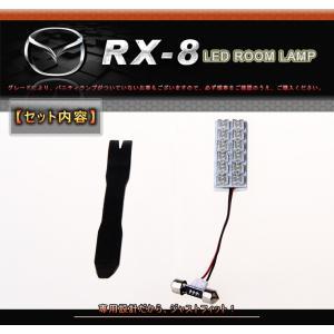 MAZDA マツダ RX-8専用 LED ルームランプ セット FLUX 室内灯 ホワイト 取付工具付き|sunpie