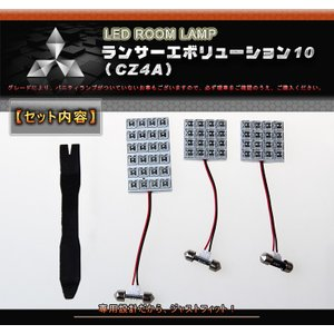 LED ルームランプ セット 三菱 ランサーエボリューション 10 CZ4A 専用 室内灯 ホワイト 取付工具付き sunpie