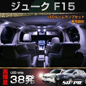 LED ルームランプ セット 室内灯 NISSAN 日産 ジューク 専用 4点セット FLUX ホワイト 取付工具付き|sunpie