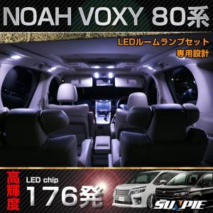 ノア ヴォクシー エスクァイア 80系 FLUX LEDルームランプセット 室内灯 ZRR80 ZRR85 ZWR80 7点セット NOAH VOXY ESQUIRE 専用設計 増設ラゲッジランプ追加可能|sunpie