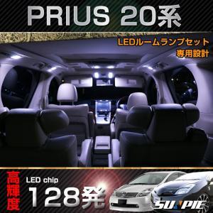 LED ルームランプ セット トヨタ プリウス 20系 専用設計 FLUX led室内灯  ホワイト 内張りツール付き|sunpie