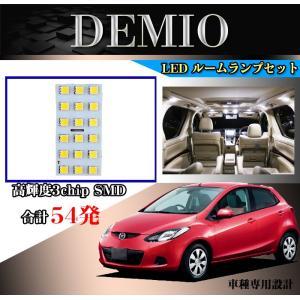 マツダ デミオ DE3# DE5# DEJFS専用 3チップSMD LEDルームランプ 54発 ホワイト フロントランプ 専用設計、取付簡単!|sunpie