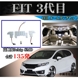 ホンダ 新型 FIT GK3 GK4 GK5 GK6 GP5 フィットハイブリト 専用 3チップSMD LEDルームランプセット 4点/135発 ホワイト 専用設計、取付簡単!