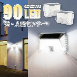 ソーラーライト センサーライト 屋外 LED ソーラー 人感 防水 壁掛け 玄関灯 ポーチライト 外灯 LED外灯 90LED 2個|sunpie