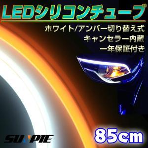 シリコンチューブ LEDイルミネーション 85cm ホワイト/アンバー ポジション ウインカー 2色切り替え式 キャンセラー内蔵 防水・カットOK!一年保証|sunpie
