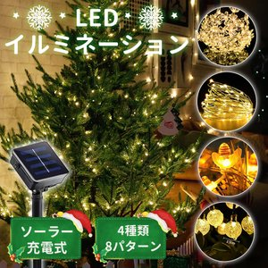 LEDソーラーイルミネーション ストレート 20球 50球 60球 100球 8モード イルミネーション クリスマス ハロウィン 防水 防雨 太陽光パネル付|sunpie