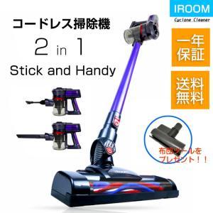 掃除機 コードレス掃除機 サイクロン掃除機 強力 吸引 充電...