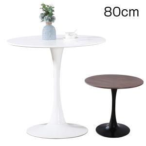 カフェテーブル 丸テーブル 白 ホワイト ダイニングテーブル イームズテーブル 直径80cm sunpie